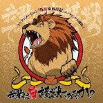 TVアニメーション『狂乱家族日記』エンディング主題歌 4::我輩は守護獣である、か?画像