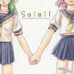 TVアニメーション おねがい☆ツインズ イメージサウンドトラック::Soleil画像