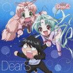 TVアニメ『DearS』 オリジナルドラマCD DearS画像