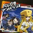 アニメ『くじびきアンバランス』ドラマアルバム vol.2