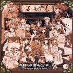TVアニメ 「機動新撰組 萌えよ剣 TV」 オリジナルサウンドトラック画像