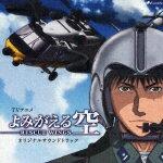 TVアニメ よみがえる空ーRESCUE WINGS- オリジナルサウンドトラック画像
