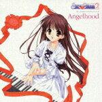 PlayStation用ゲーム『シスター・プリンセス2』ヴォーカル&オリジナルサウンドトラック Angelhood