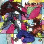 TVアニメ「伝説の勇者の伝説」オリジナルサウンドトラック画像