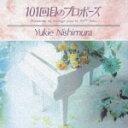 「101回目のプロポーズ」オリジナル・サウンドトラック