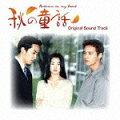 韓国ドラマ「秋の童話」オリジナルサウンドトラック(CD+DVD)