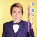 1973年の男性カラオケ人気曲ランキング第3位 平浩二の「バス・ストップ」を収録したCDのジャケット写真。