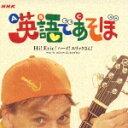 【送料無料】NHK 英語であそぼ Hi!Eric!ハーイ!エリックさん! [ エリック・ジェイコブセン ]