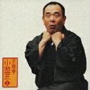 三遊亭小遊三1-朝日名人会ライヴシリーズ15[大工調べ]・[粗忽の釘] [ 三遊亭小遊三 ]