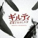 【送料無料】ギルティ 悪魔と契約した女 オリジナル・サウンドトラック
