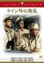 DVD『ケイン号の叛乱』