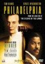 DVD『フィラデルフィア』