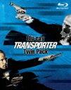 【送料無料】トランスポーター ツインパック【Blu-ray】
