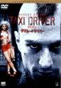 DVD『タクシードライバー』