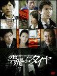 【送料無料】【SPE_5倍】空飛ぶタイヤ DVD-BOX [ 仲村トオル ]