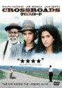 DVD『クロスロード』