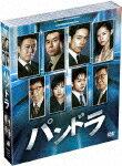 【送料無料】パンドラ ソフトシェル DVD ボックス