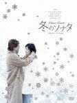 【送料無料】冬のソナタ 韓国KBSノーカット完全版 DVD BOX