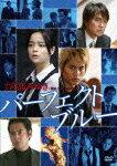 【送料無料】【定番DVD&BD6倍】パーフェクト・ブルー [ 加藤ローサ ]