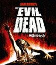 【送料無料】【BD2枚3000円5倍】死霊のはらわた【Blu-ray】 [ ブルース・キャンベル ]