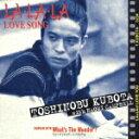 1996年の男性カラオケ人気曲ランキング第3位 久保田利伸 with ナオミ・キャンベルの「LA・LA・LA・LOVE SONG」を収録したCDのジャケット写真。