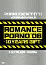 横浜・淡路ロマンスポルノ'08 ?10イヤーズ ギフト? LIVE IN AWAJISHIMA [ ポルノグラフィティ ]
