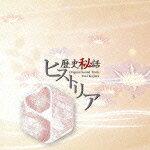 【送料無料】「歴史秘話 ヒストリア」オリジナル・サウンドトラック [ 梶浦由記 ]