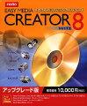 Easy Media Creator 8 アップグレード版