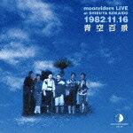 【送料無料】ARCHIVES SERIES VOL.07 moonriders LIVE at SHIBUYA KOKAIDO 1982.11.16 青空百景...