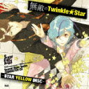 Scared Rider Xechs CHARACTER CD~STAR YELLOW DISC~ 無敵のTwinkle★Star