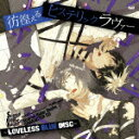 Scared Rider Xechs CHARACTER CD~LOVELESS BLUE DISC~ 彷徨えるヒステリックラヴァー