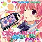 PSPソフト「CHAOS;HEAD らぶChu☆Chu!」主題歌画像