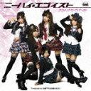 【送料無料】ニーハイ・エゴイスト(初回限定盤B)(DVD付)