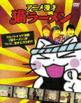アニメ漫才「猫ラーメン」