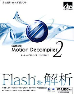 【送料無料】Motion Decompiler 2 for Mac