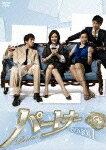 【送料無料】【セール特価】パートナー DVD-BOX1