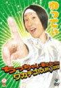 ゆってぃ ちっちゃい事は気にするな ~ワカチコTOUR□2009~