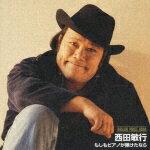 【送料無料】ドリームプライス 1000::もしもピアノが弾けたなら [ 西田敏行 ]