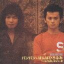 1975年の男性カラオケ人気曲ランキング第4位 バンバンの「いちご白書」をもう一度を収録したCDのジャケット写真。