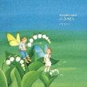 【送料無料】【CDポイントキャンペーン 対象商品】GOLDEN☆BEST ふきのとう SINGLES 1