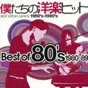 【送料無料】僕たちの洋楽ヒットBest of `80s 1980〜89