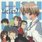 コミックブレイド ドラマCDシリーズ::tactics 2画像