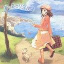 【送料無料】あしあとリズム ~Haruka Shimotsuki works best~