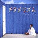 【送料無料】TVアニメ『侵略!イカ娘』ED主題歌::メタメリズム(CD+DVD) [ 伊藤かな恵 ]