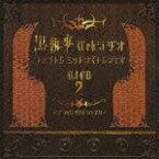 黒執事 Webラジオ ファントムミッドナイトレディオ DJCD 2 ブラックサイド ディスク [ (ラジオCD) ]