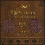 黒執事 Webラジオ ファントムミッドナイトレディオ DJCD 3 バトラーズ ディスク [ (ラジオCD) ]