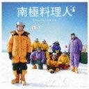 【送料無料】南極料理人 サウンドトラック [ 阿部義晴 ]