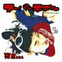 【送料無料】【CDポイントキャンペーン 対象商品】スーパーモデル 15th Anniversary Edition(...