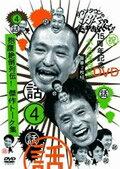 ダウンタウンのガキの使いやあらへんで!!15周年記念DVD永久保存版 4(話)抱腹絶倒列伝!傑作トーク集