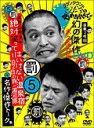【送料無料】ダウンタウンのガキの使いやあらへんで!! 幻の傑作DVD永久保存版::5 罰 浜田・山崎...